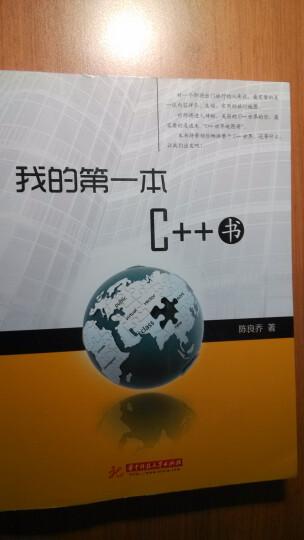 我的第一本C++书(游历C++世界的地图) 晒单图