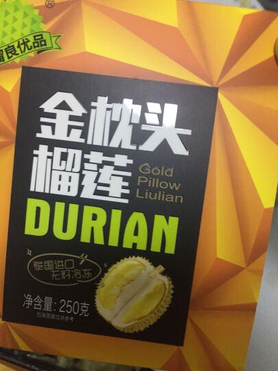 榴良优品 泰国进口水果冷冻新鲜金枕头榴莲肉  无核 250g*2盒   晒单图