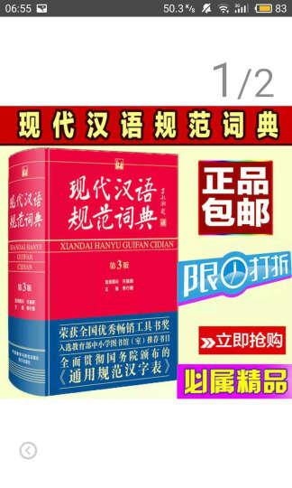 现代汉语规范词典(第3版) 现代汉语词典 汉语词典 中学生工具书 晒单图