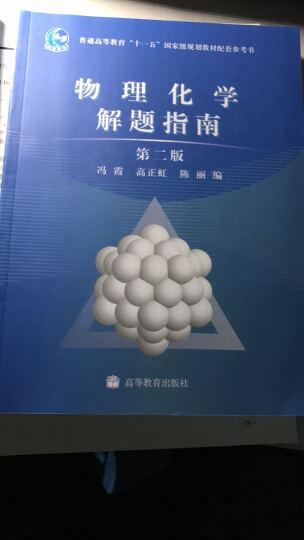 天津大学 物理化学解题指南第三版 高等教育出版社 刘俊吉李松林物理化学第六版天大6版物理化学教材 晒单图