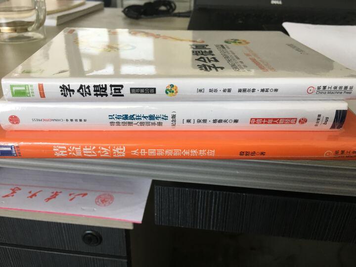 精益供应链:从中国制造到全球供应 晒单图