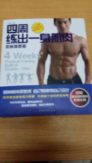 四周练出一身肌肉-亚洲体质版 健身与 书籍 晒单图