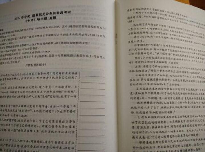 华图·2015公务员录用考试华图名家讲义系列教材:申论万能宝典(第9版) 晒单图