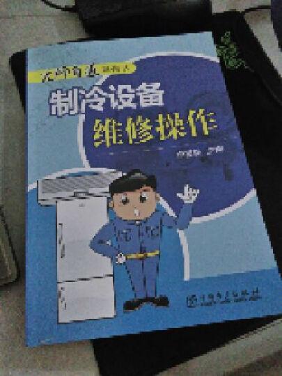 无师自通系列书:制冷设备维修操作 晒单图