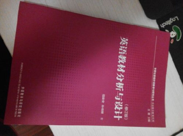 英语教材分析与设计(修订版) 晒单图