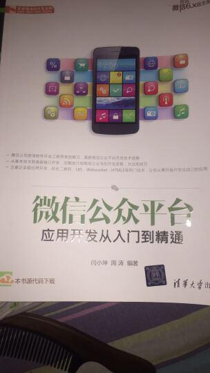 微信公众平台应用开发从入门到精通 晒单图