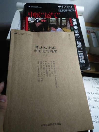 """中医人沙龙(第12辑):中医""""运气""""绝学专号 晒单图"""