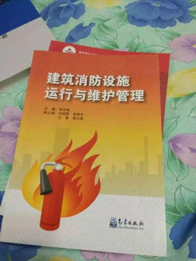 燃气安全使用与消防救护 晒单图
