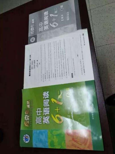 维克多英语 高中英语阅读6+1高二B版 每日一练 维克多高二英语阅读 B版现代教育出版社 晒单图