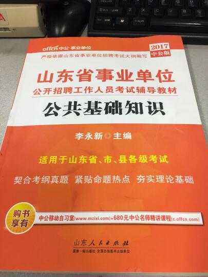 中公教育2017山东省事业单位招聘考试辅导教材:公共基础知识 晒单图