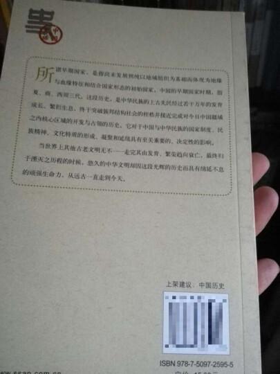 中国史话·制度名物与史事沿革系列:中国早期国家史话 晒单图