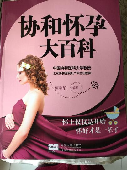 协和怀孕大百科 怀孕书籍 孕产胎教 孕前孕期饮食与保健 孕妇书籍大全 晒单图