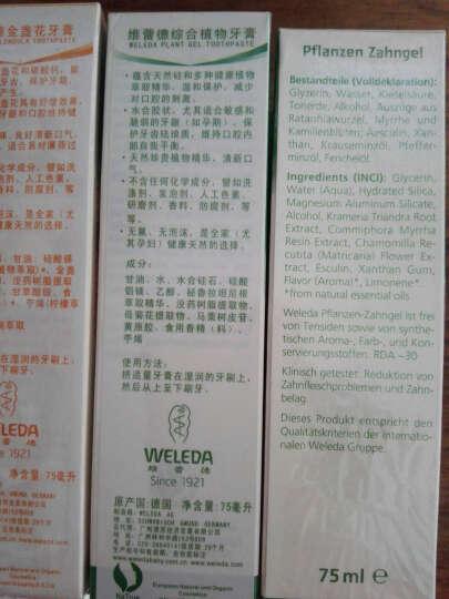 维蕾德(WELEDA) 牙膏组合套装家用海盐美白植物清洁口气儿童无氟可吞咽灌木牙龈出血 金盏花敏感植物牙膏75ml 晒单图