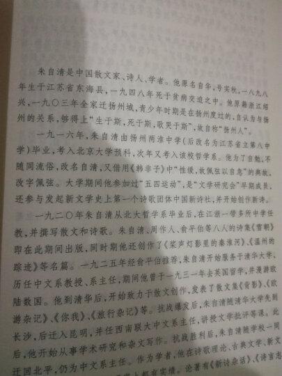 世界文学文库:朱自清散文精选(插图本) 晒单图