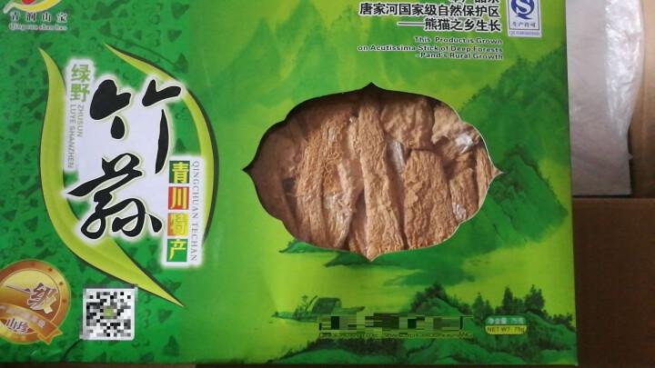 【买三免一】青润山宝竹荪75g盒装菌类干货 晒单图
