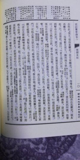 史記菁華錄 史记菁华录 港台原版 晒单图