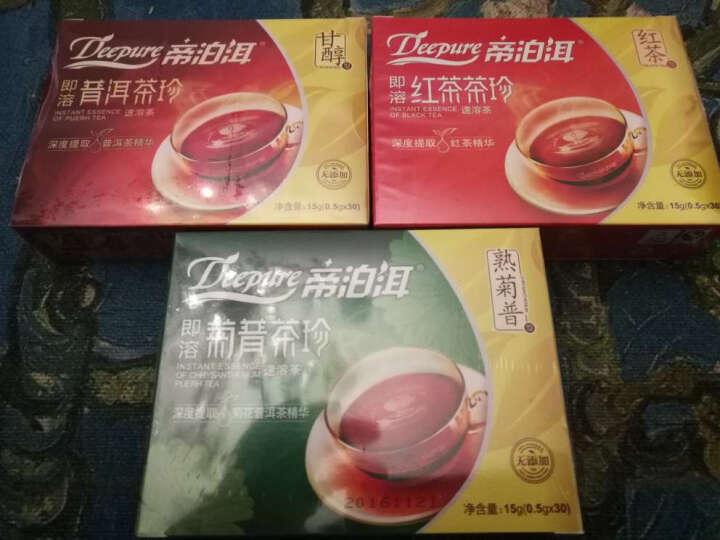 帝泊洱 女神套餐(红茶+甘醇普洱+熟菊普各30支)即溶茶珍 晒单图
