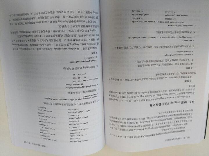 机器学习与R语言实战 晒单图