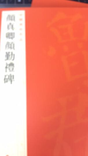 中国碑帖名品(61):颜真卿颜勤礼碑 晒单图