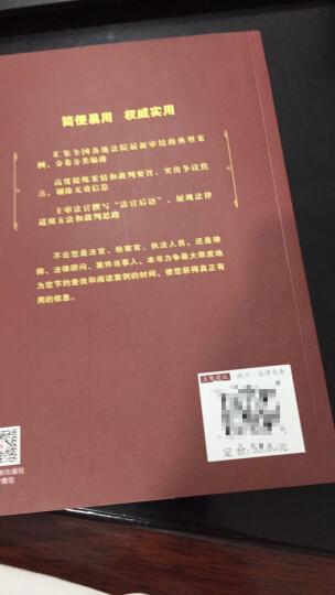 中国法院2017年度案例:执行案例 晒单图
