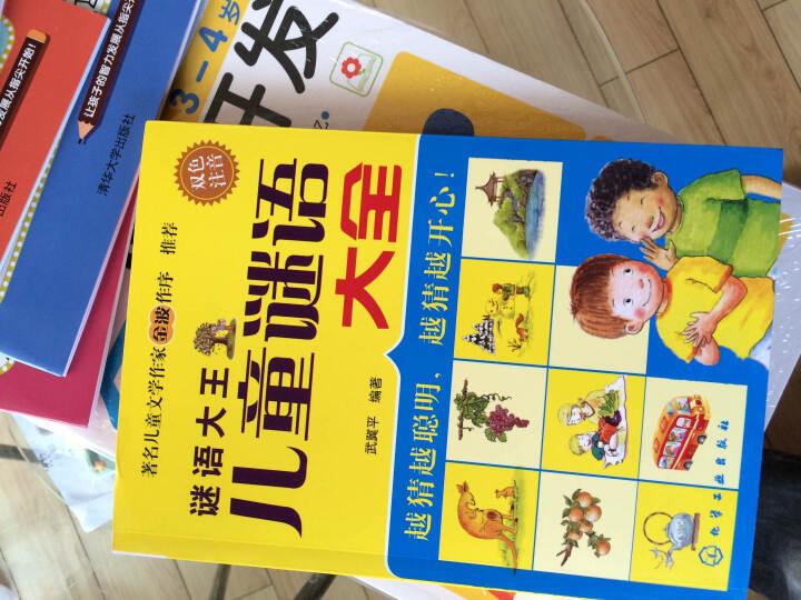 学前儿童益智游戏书:贴贴画画猜谜语