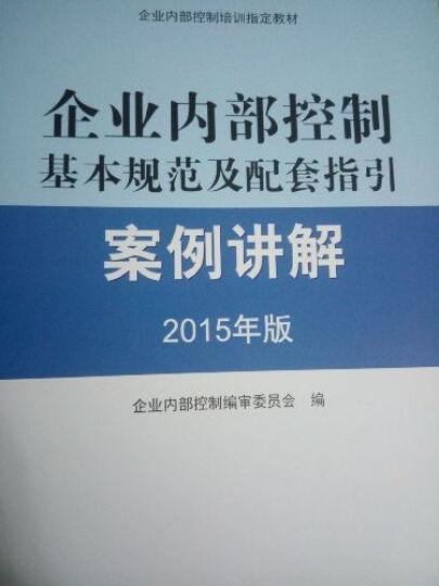 企业内部控制基本规范及配套指引案例讲解(2015年版) 晒单图