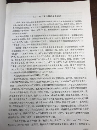 弗布克工厂精细化管理手册系列:工厂设备精细化管理手册(第2版) 晒单图
