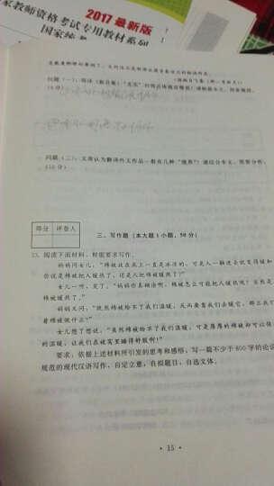 华东2020年国家教师资格证考试用书教材+真题模拟试卷 综合素质+保教知识与能力 幼儿园全4本  晒单图