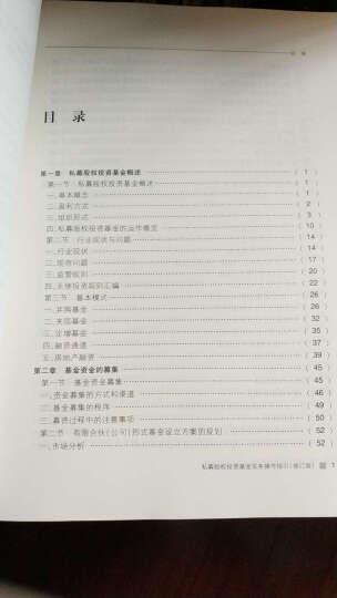 私募股权投资基金实务操作指引(修订) 晒单图