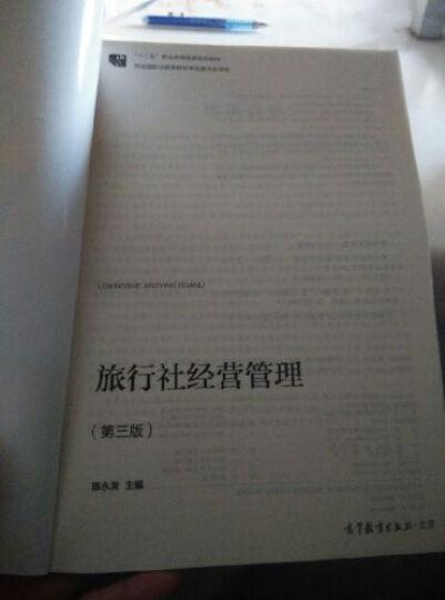 """旅行社经营管理(第3版)/""""十二五""""职业教育国家规划教材 晒单图"""
