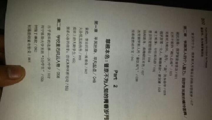 普京传 政治领袖人物传记 名人传记 晒单图