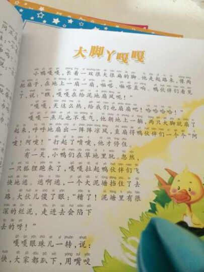 最经典的365夜:故事大王(套装全4册) 晒单图