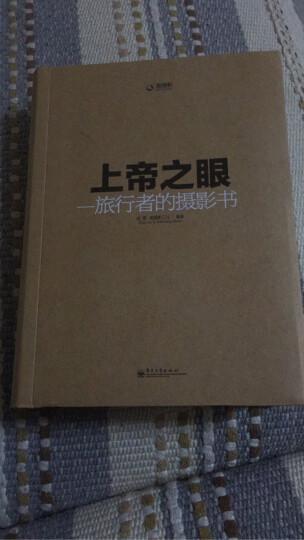 区域包邮:上帝之眼:旅行者的摄影书(全彩)+上帝之眼II:旅行摄影进阶书 2本 晒单图