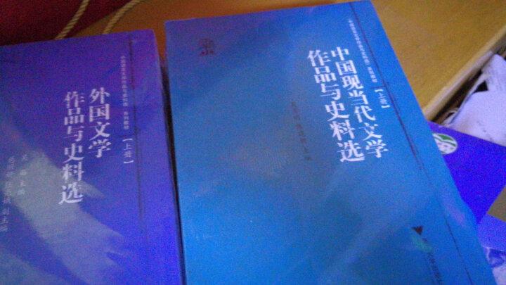 中国现当代文学作品与史料选 晒单图