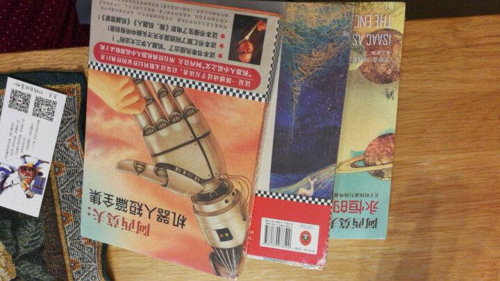 艾萨克阿西莫夫科幻小说 神们自己+机器人短篇全集+永恒的终结 阿西莫夫三部曲 晒单图