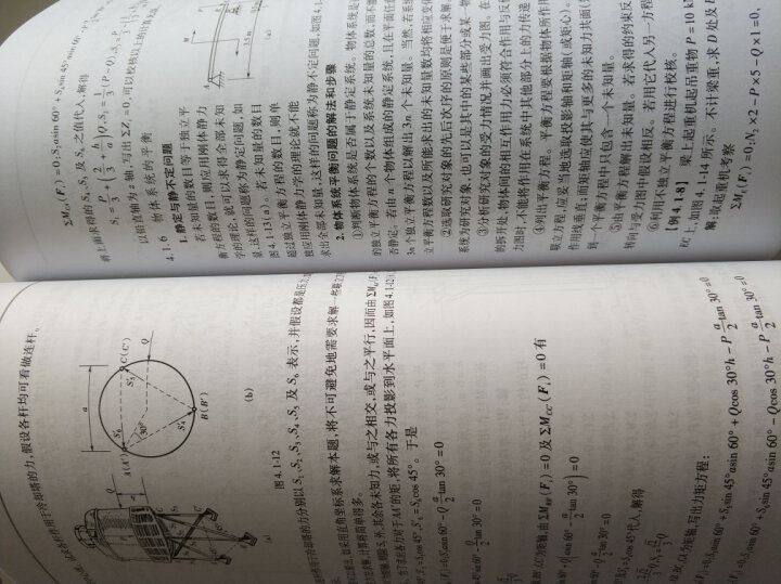 注册化工工程师执考专业基础考试复习教程(第2版) 晒单图