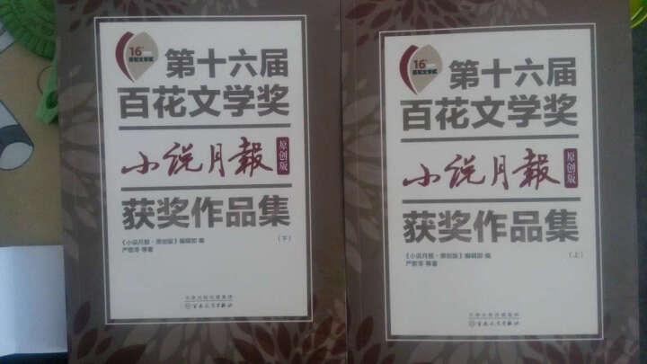 第十六届百花文学奖·小说月报原创版获奖作品集(套装上下册) 晒单图