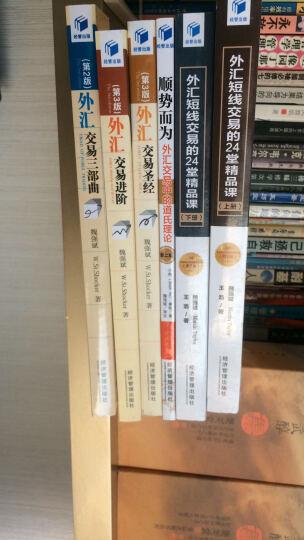 套装6册 外汇交易圣经4版+外汇交易进阶4版+外汇交易三部曲3版+顺势而为第2版等 晒单图