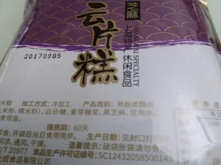 沈大成 中华老字号芝麻核桃云片糕麻花油枣 传统糕点点心 上海特产过年节日送礼组合 传统油枣200g 晒单图