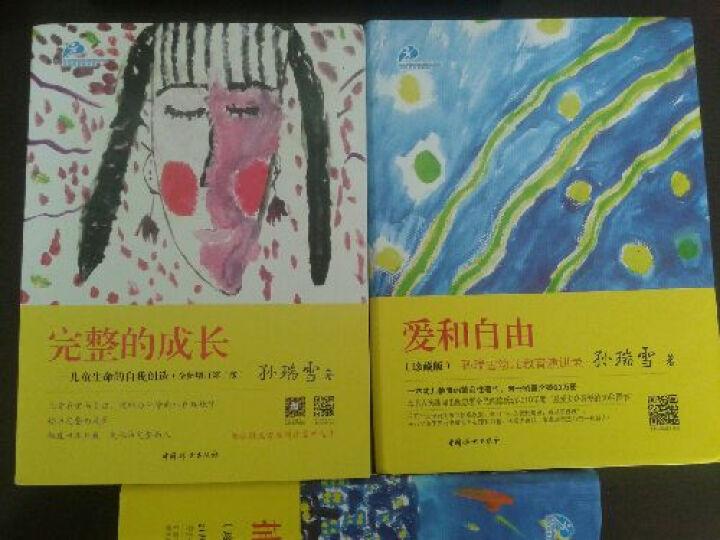 孙瑞雪经典教育套装全三册:爱和自由(珍藏版)+捕捉儿童敏感期(珍藏版)+完整的成长 晒单图