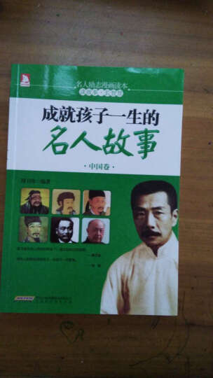 成就孩子一生的名人故事(中国卷) 晒单图