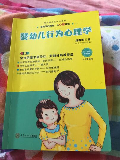 婴幼儿行为心理学 晒单图