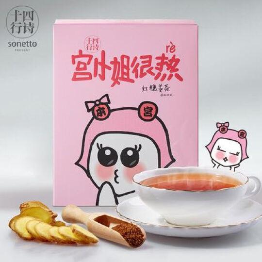 十四行诗 宫小姐手工红糖姜茶 姨妈茶 速溶姜母茶姜汤 优质红糖姜茶  120g  晒单图