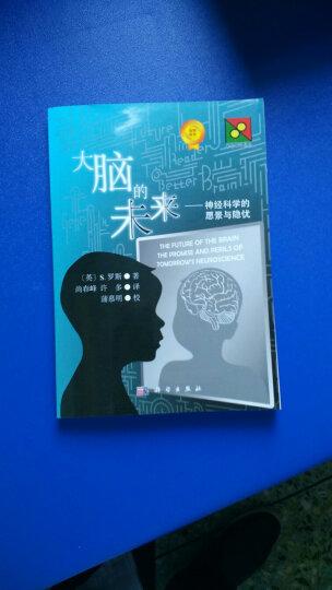 新生物学丛书 大脑的未来:神经科学的愿景与隐忧 晒单图