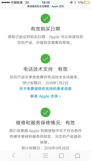 Apple MacBook Air 13.3英寸笔记本电脑 银色(2017新款Core i5 处理器/8GB内存/128GB闪存 MQD32CH/A) 晒单图