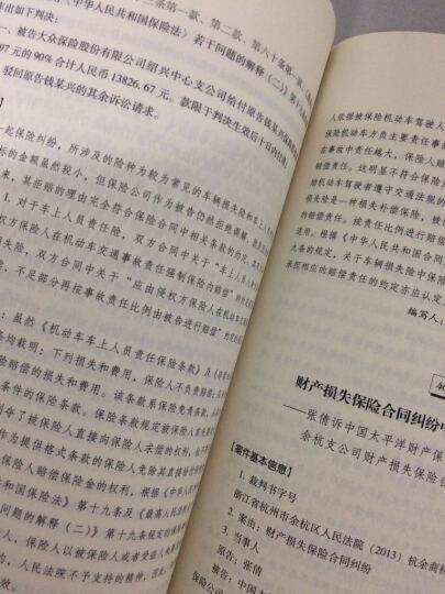 中国法院2016年度案例:保险纠纷 晒单图