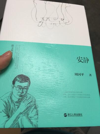 文学名家名著:随笔典藏 风中的纸屑(精装) 晒单图