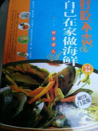 好吃不贵自己在家做海鲜 超值全彩白金版 鲜香诱人营养美味 海鲜的各种做法  晒单图