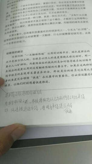 现货包邮 足球智商战无不胜的球商指南 中国足球进步 晒单图