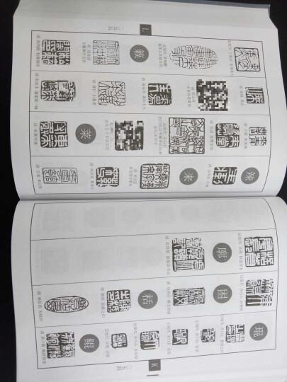 中国篆刻字典 晒单图